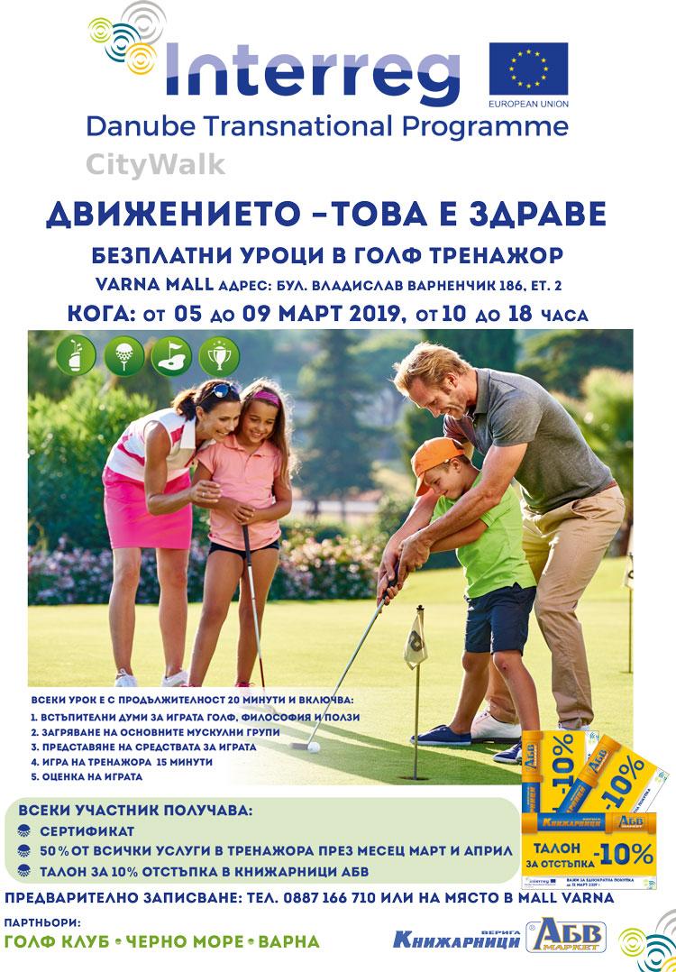 Движението - това е здраве! Безплатни урочци по голф в Мол Варна,ТРЕНАЖОР, ет. 2. От 5 до 9 март, с предварително записване на 0887166710